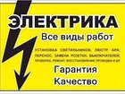 Новое фото Электрика (услуги) Электрик, Без выходных, Аварийный выезд 32732001 в Ставрополе