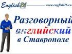 Изображение в Образование Репетиторы Вы хотите научиться говорить по-английски в Ставрополе 400