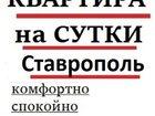 Фотография в Недвижимость Аренда жилья Сдаю посуточно или на ночь в Ставрополе однокомнатную в Ставрополе 1200
