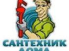 Фото в Сантехника (оборудование) Сантехника (услуги) Профессиональный сантехник выполнит любые в Ставрополе 100