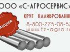 Фото в   Круг калиброванный купить в Ставрополе. Круг в Ставрополе 162