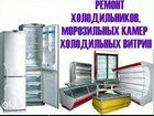 Изображение в Строительство и ремонт Строительные материалы Профессиональный ремонт бытовых холодильников, в Ставрополе 0