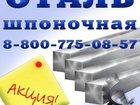 Изображение в   Чтобы купить сталь шпоночную в Ставрополь в Ставрополе 127