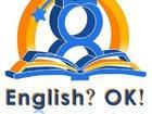 ����������� �   ������������� �������� ����� �English?Ok! � ���������� 250