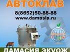 Увидеть фото  автоклав prestige medical classic купить 34591593 в Ставрополе