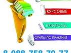 Смотреть изображение  Заказать диплом в Ставрополе 34597247 в Ставрополе