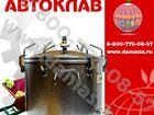 Скачать изображение  Автоклав газовый 36617288 в Ставрополе