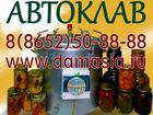 Новое изображение  паштет в автоклаве в домашних условиях 37611161 в Ставрополе