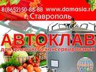 Фотография в   Вы искали автоклав домашний в Ставрополе? в Ставрополе 5400