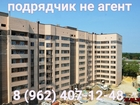 Фото в Недвижимость Продажа квартир Внимание! Подрядчик не агент! ЖК Аристократ в Ставрополе 1958000