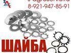 Уникальное foto  шайба многолапчатая стопорная гост 11872 37991846 в Ставрополе
