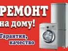 Фотография в   Качественный, недорогой ремонт стиральных в Ставрополе 0