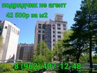 Фотография в Недвижимость Продажа квартир Внимание! Подрядчик не агент! ЖК Аристократ в Ставрополе 1725500