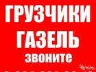 Смотреть изображение  Переезжаете Звоните Грузчики / Грузоперевозки, Вывоз мусора 39320320 в Ставрополе