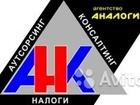 Уникальное фотографию  Бухгалтерские, консалтинговые услуги 40005340 в Ставрополе