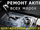 Увидеть изображение  Ремонт АКПП в Ставрополе, ремонт вариаторов 71434279 в Ставрополе
