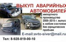Выкуп аварийных авто 2005-2015 г.в.