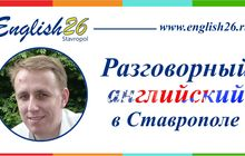 Разговорный английский в Ставрополе