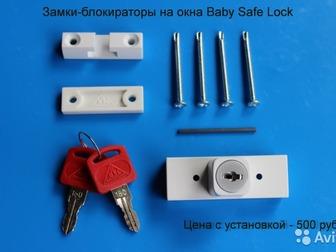 Цена указана без учета установки,  Стоимость установки  - 200 руб, Преимущества блокирующего замка BSL:- Гарантия безопасности детей, - Дополнительная защита от в Ставрополе