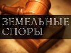 Изображение в   Юридические услуги по решению любых земельных в Стерлитамаке 30000