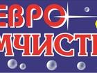 Изображение в   УВАЖАЕМЫЕ КЛИЕНТЫ!   ЕВРОХИМЧИСТКА «КУДЕСНИЦА» в Стерлитамаке 0