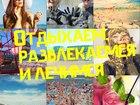 Просмотреть фотографию  Автобусные туры в Соль-Илецк из Стерлитамака 38817107 в Стерлитамаке