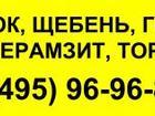 Увидеть фотографию Строительные материалы Песок видное доставка 34652353 в Видном