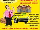 Фотография в Авто Автоломбард Автоломбард: займы под залог легковых и грузовых в Сухом Логе 0
