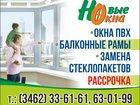 Новое фото  Окна ПВХ 32314652 в Сургуте