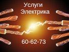 Фотография в Электрика Электрика (услуги) Электрик Алексей в г. Сургуте. Мой тел. +7 в Сургуте 100