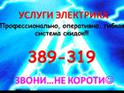 Фотография в Электрика Электрика (услуги) Весь комплекс электротехнических работ – в Сургуте 100