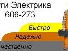 Изображение в Электрика Электрика (услуги) Услуги Электрика в г. Сургуте. Тел. 60-62-73 в Сургуте 100