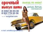Увидеть фото Аварийные авто Выкуп авто в любом состоянии 32815732 в Сургуте