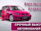 Свежее фото Автоломбард Срочный выкуп авто в любом состоянии по ХМАО и ЯНАО 34075896 в Сургуте