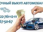 Фотография в   Быстро выкупаем любые автомобили – с пробегом, в Сургуте 0