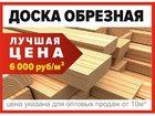 Уникальное изображение Строительные материалы Доска обрезная В Сургуте 34506619 в Сургуте