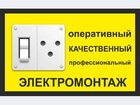 Свежее фото Электрика (услуги) Электромонтажные работы, Электрика, 34511738 в Сургуте