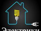 Увидеть foto  Услуги электрика недорого Сургут 35061478 в Сургуте
