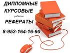 Скачать бесплатно фотографию Курсовые, дипломные работы Дипломные и курсовые работы, а также рефераты, контрольные и отчеты 37520954 в Сургуте