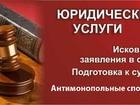 Смотреть фото  Юридические услуги гражданам и юридическим лицам 37852195 в Сургуте