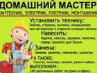 Новое фото Другие строительные услуги Мастер на час 38422623 в Сургуте