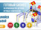 Смотреть foto  Франшиза: Производство детского игрового оборудования 53025248 в Сургуте