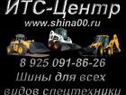 Изображение в Авто Шины Шины для спецтехники от поставщиков     Погрузчики в Сургуте 0