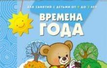Школа Семи Гномов, Полный Годовой курс
