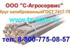 Просмотреть фотографию  Купить Круг калиброванный 32628731 в Сыктывкаре