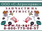 Фото в   Запчасти на пресс подборщик Киргизстан предлагает в Сыктывкаре 682