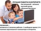 Смотреть изображение Разное Подработка, Набор сотрудников на удаленную работу, 34938677 в Сыктывкаре