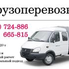 Грузоперевозки по г, Сыктывкару, Эжве, Республике Коми