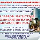 Международный инновационный университет