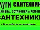 Скачать бесплатно foto Сантехника (услуги) Вызов сантехника на дом в Сызрани 36755091 в Сызране